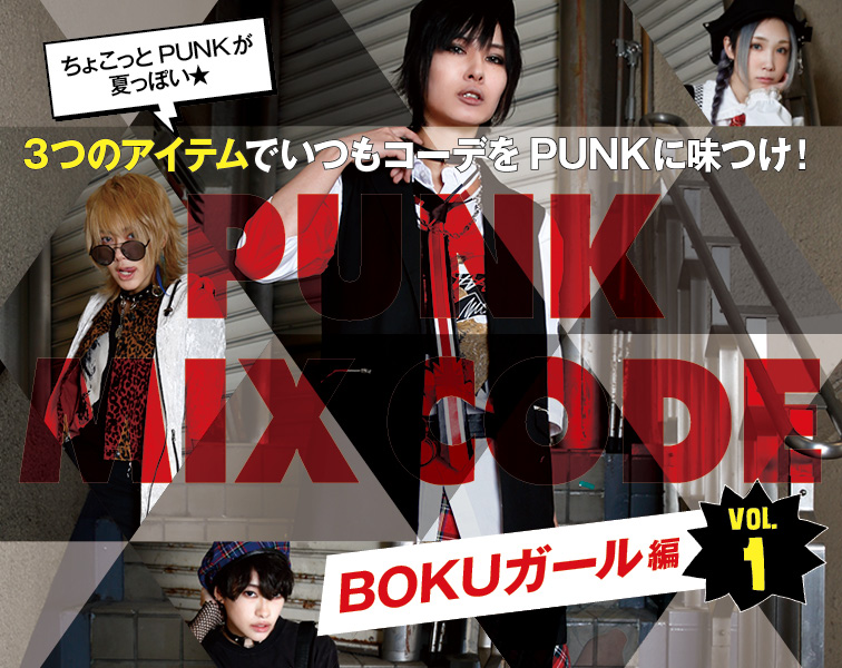 PUNK MIX CODE vol.1