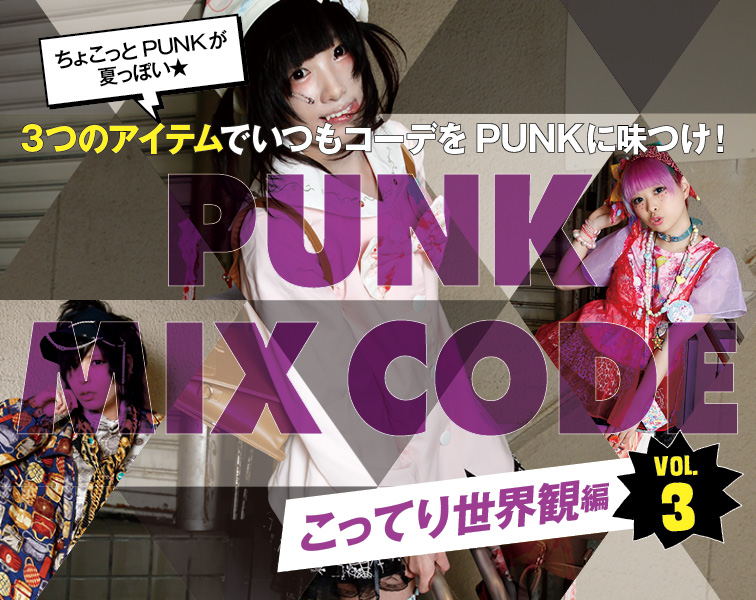 PUNK MIX CODE vol.3