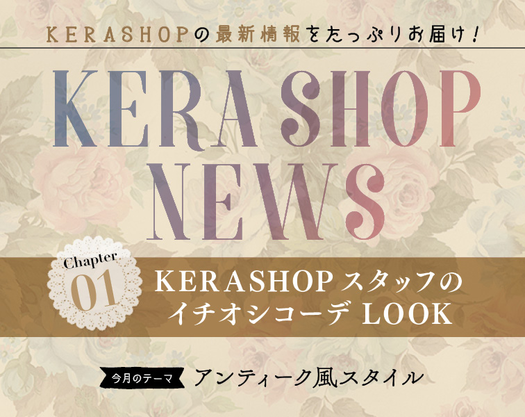 KERASHOPNEWS Chapter1