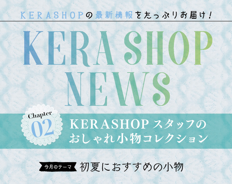 KERASHOPNEWS Chapter2