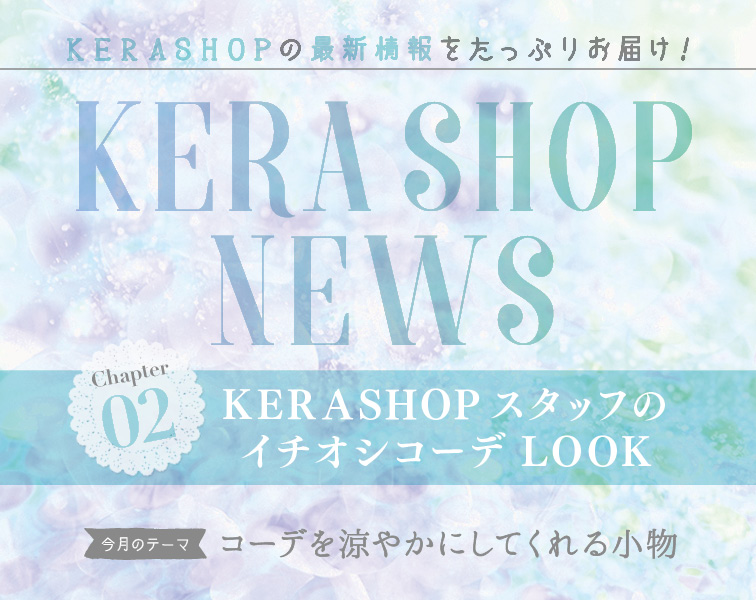 KERASHOP NEWS Chapter2