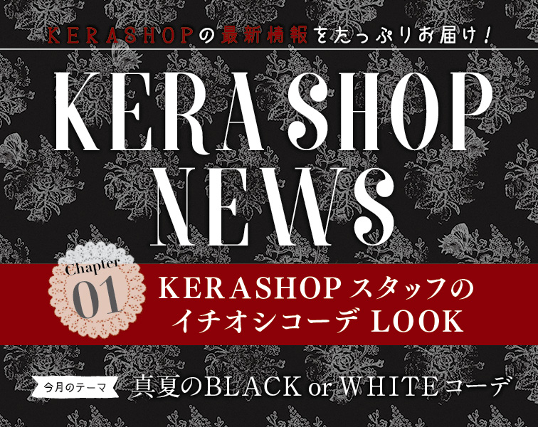 KERASHOP NEWS Chapter1