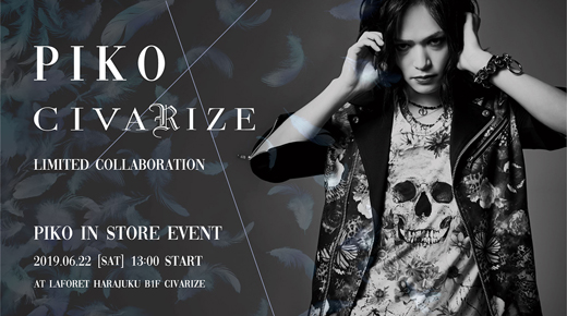 【CIVARIZE×PIKO SPECIAL COLLABORATION EVENT】開催決定!