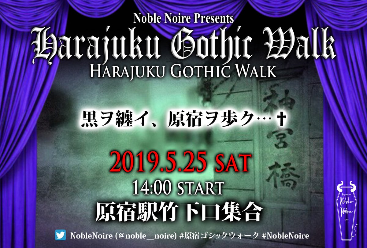 黒を纏イ、原宿ヲ歩ク……Noble Noire Presents【Harajuku Gothic Walk Vol.1】開催!